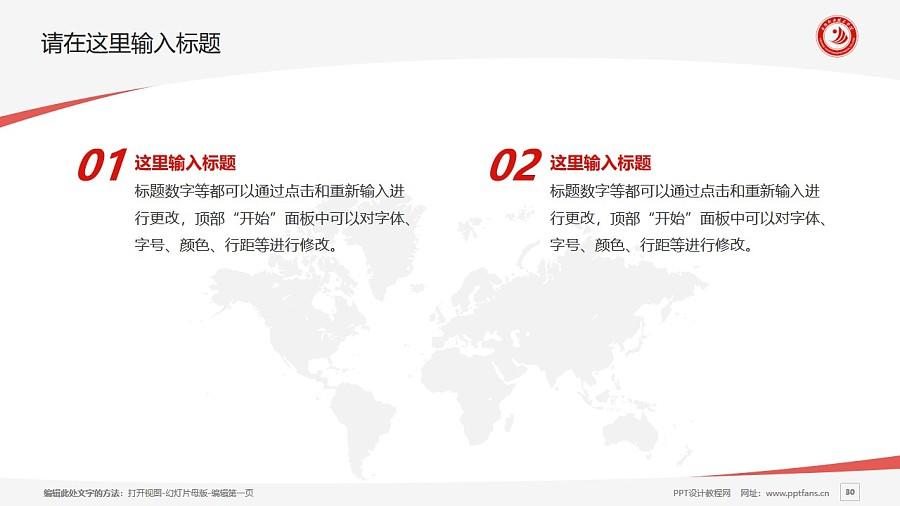岳阳职业技术学院PPT模板下载_幻灯片预览图29