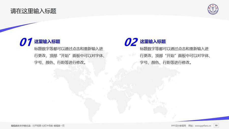 蚌埠医学院PPT模板下载_幻灯片预览图30