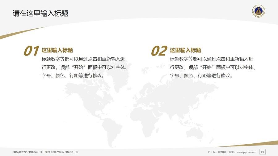 安徽师范大学PPT模板下载_幻灯片预览图30