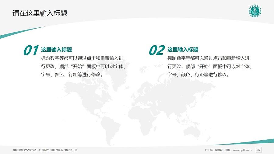 安徽医科大学PPT模板下载_幻灯片预览图30
