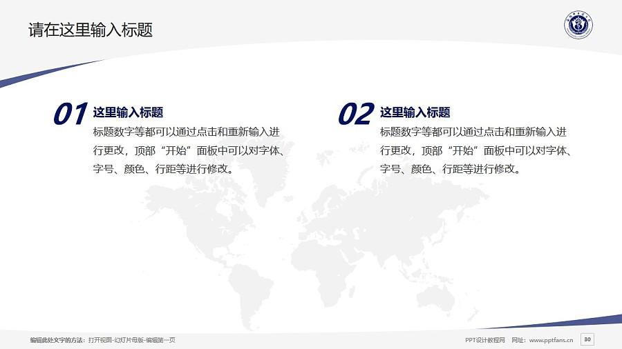 安徽中医药大学PPT模板下载_幻灯片预览图30