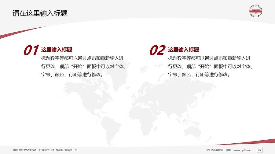 合肥工业大学PPT模板下载_幻灯片预览图30