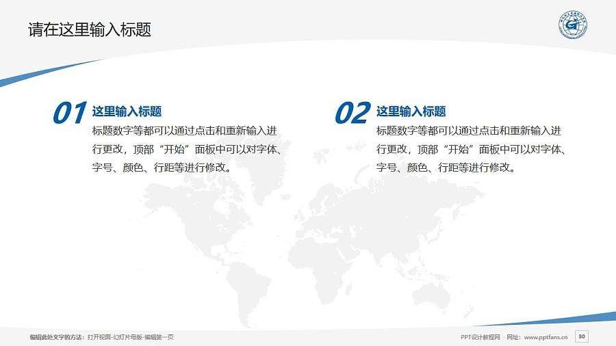 湖北国土资源职业学院PPT模板下载_幻灯片预览图30