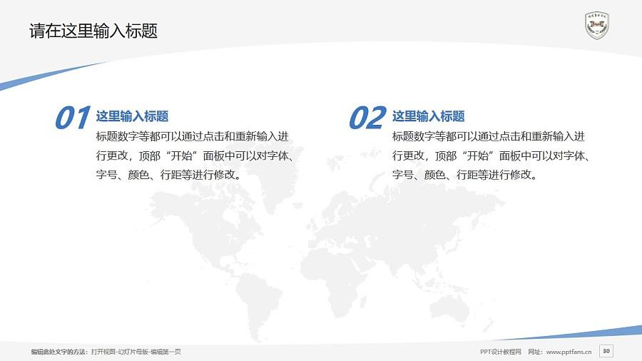福建警察学院PPT模板下载_幻灯片预览图30