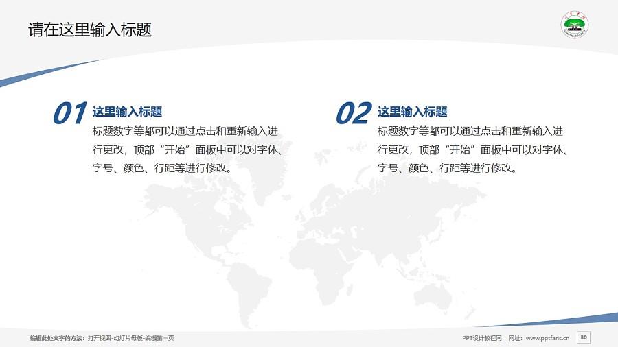 龙岩学院PPT模板下载_幻灯片预览图30