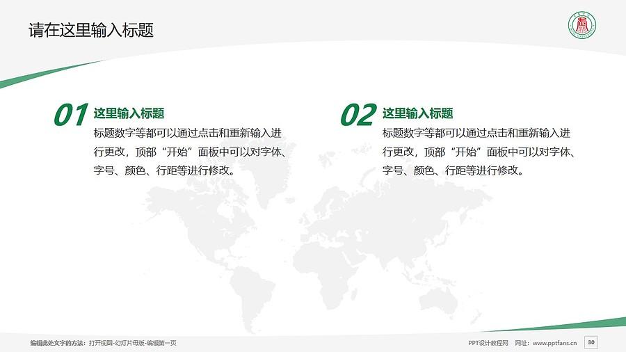 武夷学院PPT模板下载_幻灯片预览图30