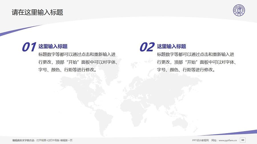 闽江学院PPT模板下载_幻灯片预览图30