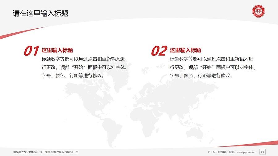 集美大学PPT模板下载_幻灯片预览图30