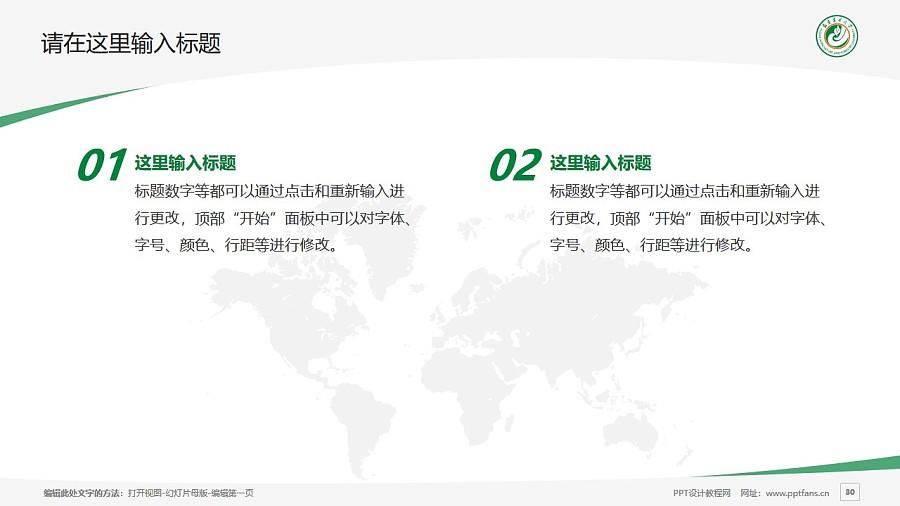 福建农林大学PPT模板下载_幻灯片预览图30
