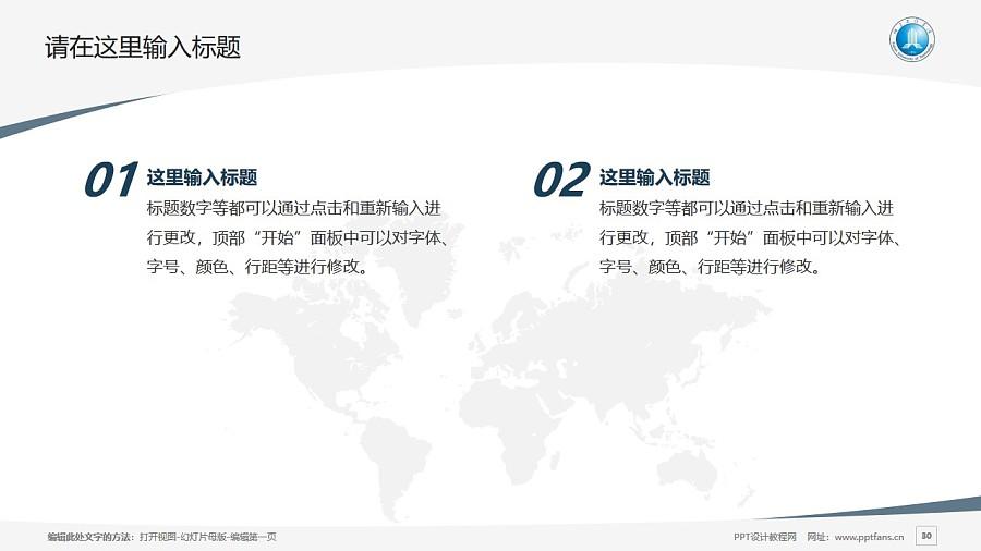 福建工程学院PPT模板下载_幻灯片预览图30