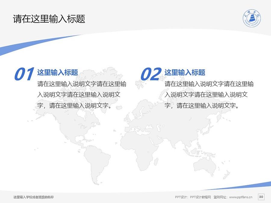 三明学院PPT模板下载_幻灯片预览图30