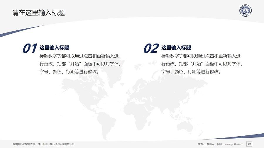 仰恩大学PPT模板下载_幻灯片预览图30
