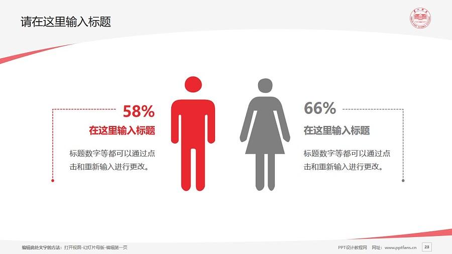 湖南第一师范学院PPT模板下载_幻灯片预览图23