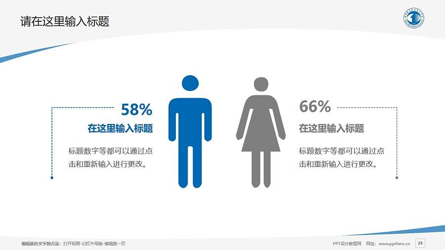 湖南城建职业技术学院PPT模板下载_幻灯片预览图23