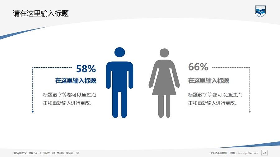 湖南涉外经济学院PPT模板下载_幻灯片预览图23