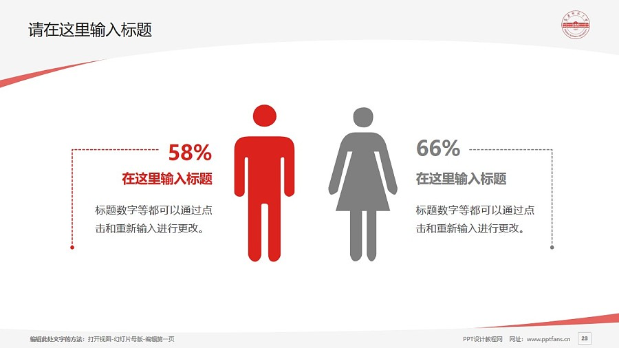 安庆师范学院PPT模板下载_幻灯片预览图23