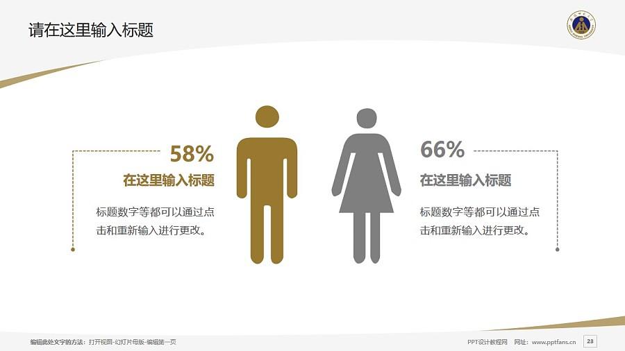 安徽师范大学PPT模板下载_幻灯片预览图23