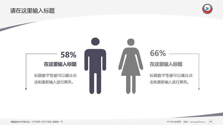 黄冈科技职业学院PPT模板下载_幻灯片预览图23