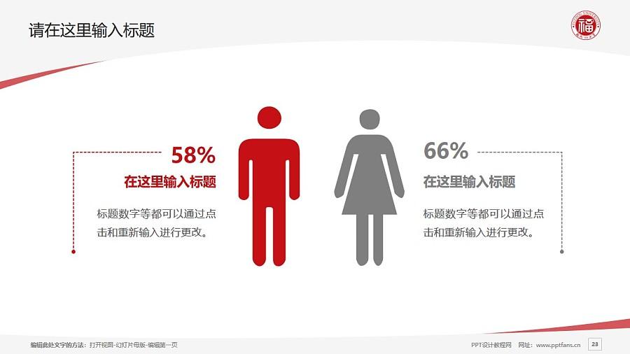 福州大学PPT模板下载_幻灯片预览图23