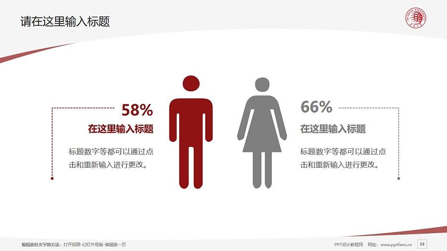 华侨大学PPT模板下载_幻灯片预览图23