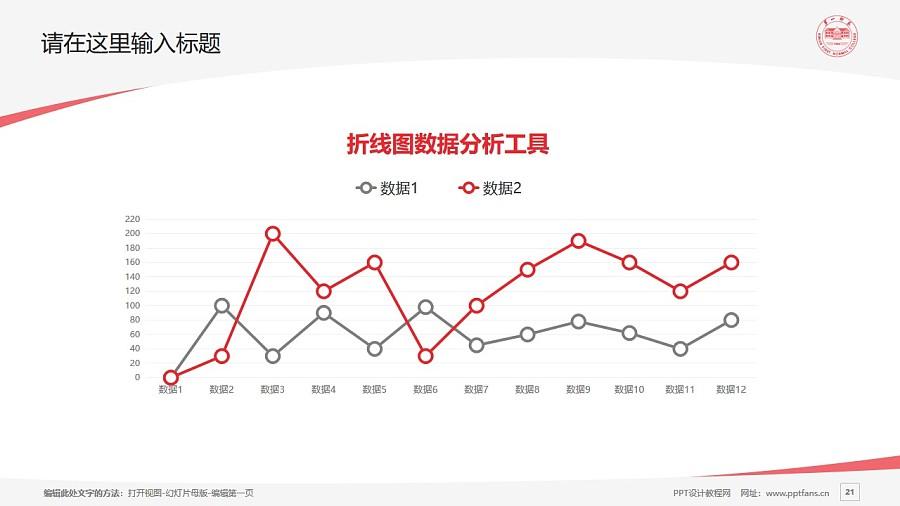 湖南第一师范学院PPT模板下载_幻灯片预览图21
