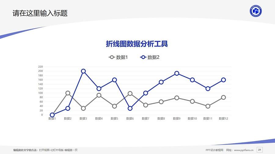 湖南网络工程职业学院PPT模板下载_幻灯片预览图21