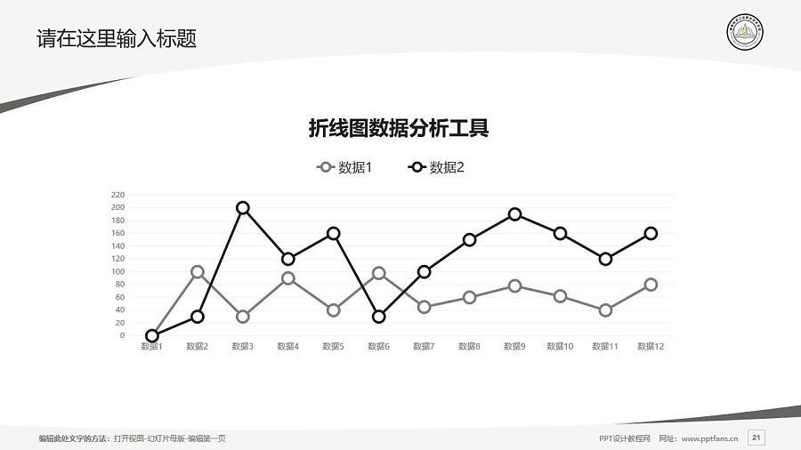 湖南科技工业职业技术学院PPT模板下载_幻灯片预览图21