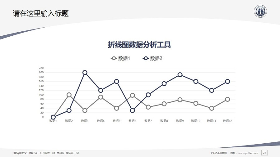 黄山学院PPT模板下载_幻灯片预览图21