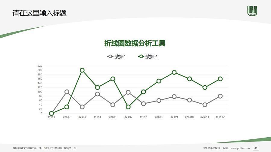 滁州学院PPT模板下载_幻灯片预览图21