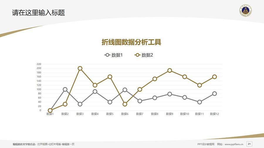 安徽师范大学PPT模板下载_幻灯片预览图21