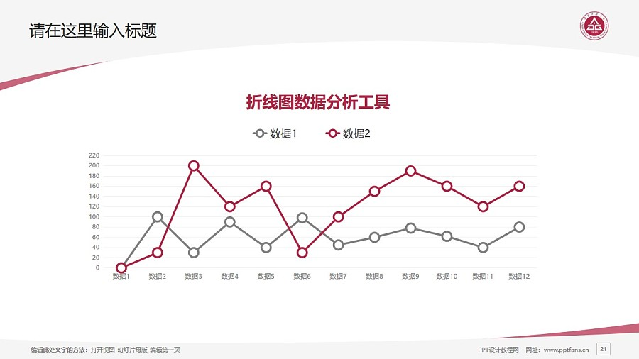 安徽工程大学PPT模板下载_幻灯片预览图21