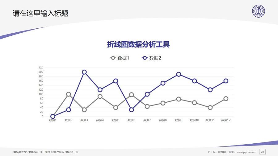 闽江学院PPT模板下载_幻灯片预览图21