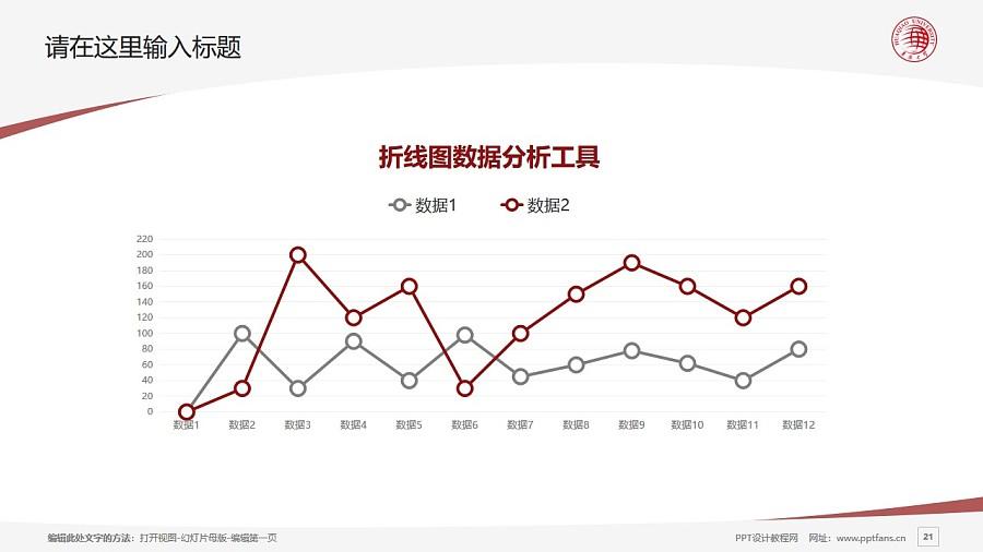 华侨大学PPT模板下载_幻灯片预览图21
