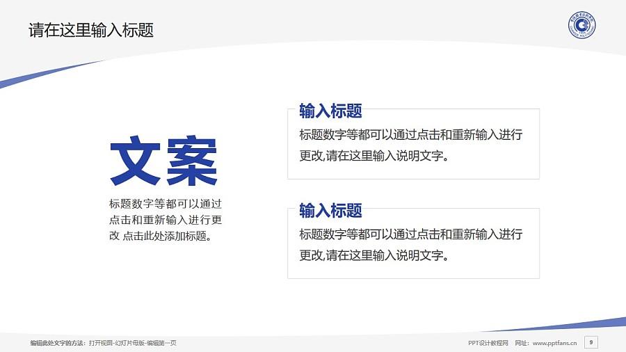 常德职业技术学院PPT模板下载_幻灯片预览图9