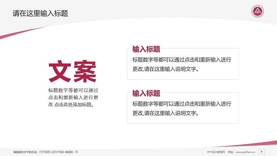 安徽工程大学PPT模板下载_幻灯片预览图9