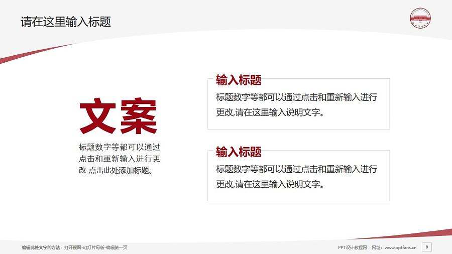 合肥工业大学PPT模板下载_幻灯片预览图9
