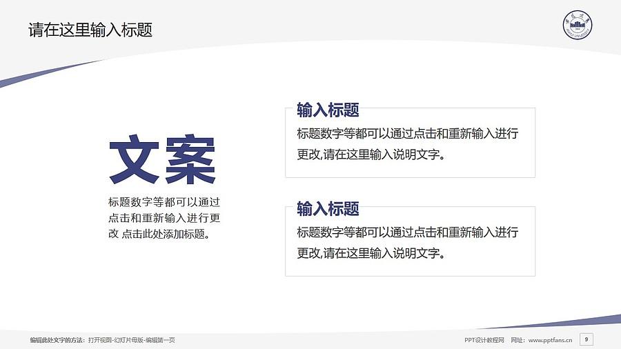 安徽大学PPT模板下载_幻灯片预览图9