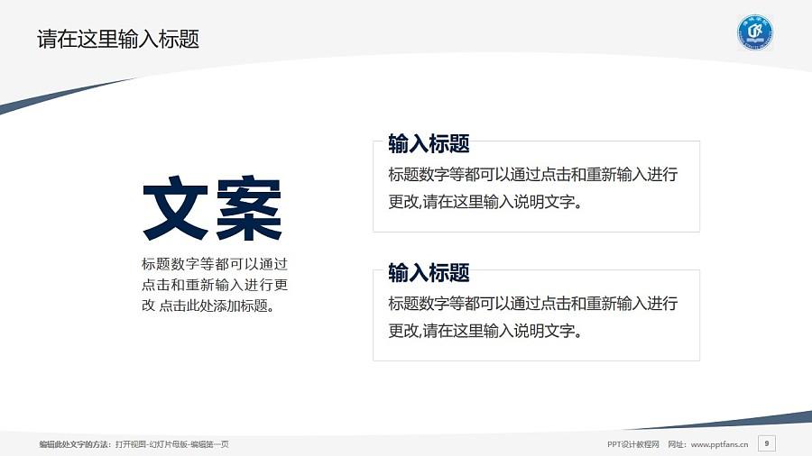 福州海峡职业技术学院PPT模板下载_幻灯片预览图9