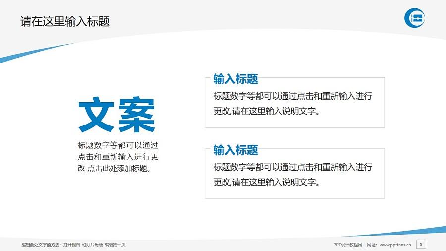 长江工程职业技术学院PPT模板下载_幻灯片预览图9