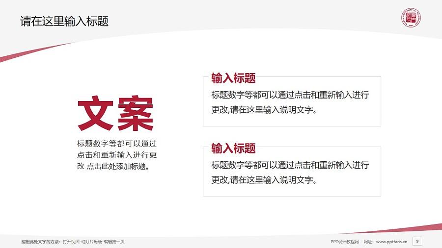 厦门理工学院PPT模板下载_幻灯片预览图9