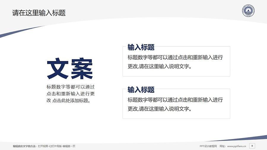仰恩大学PPT模板下载_幻灯片预览图9