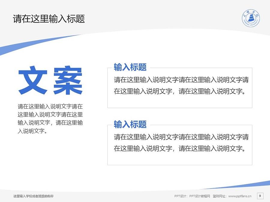 三明学院PPT模板下载_幻灯片预览图9