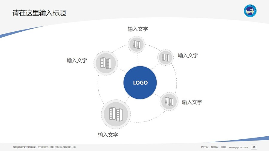 湖南人文科技学院PPT模板下载_幻灯片预览图26