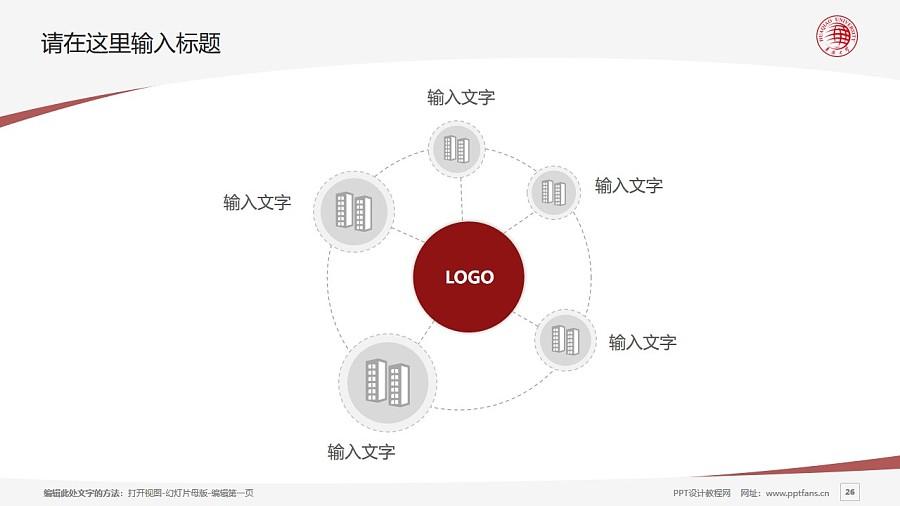 华侨大学PPT模板下载_幻灯片预览图26