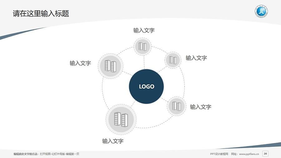 福建工程学院PPT模板下载_幻灯片预览图26