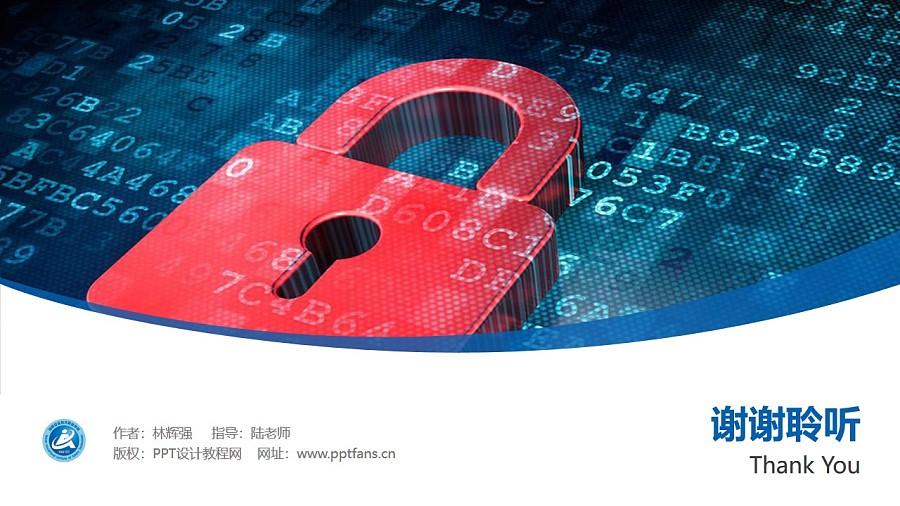 湖南安全技术职业学院PPT模板下载_幻灯片预览图32