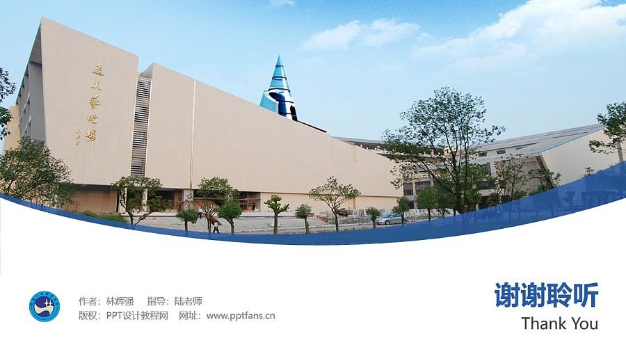湖南人文科技学院PPT模板下载_幻灯片预览图32