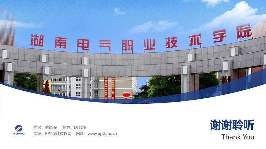 湖南电气职业技术学院PPT模板下载_幻灯片预览图32