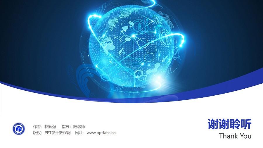 湖南网络工程职业学院PPT模板下载_幻灯片预览图32