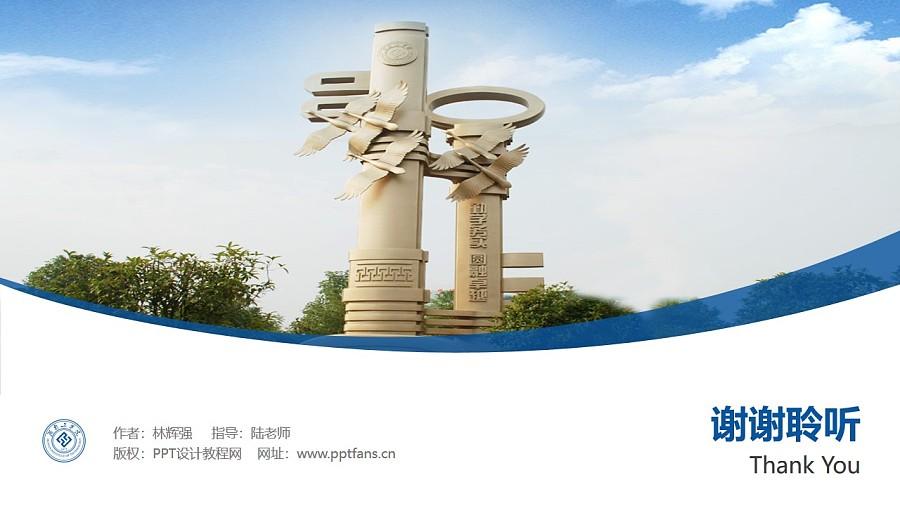 湖南工学院PPT模板下载_幻灯片预览图32